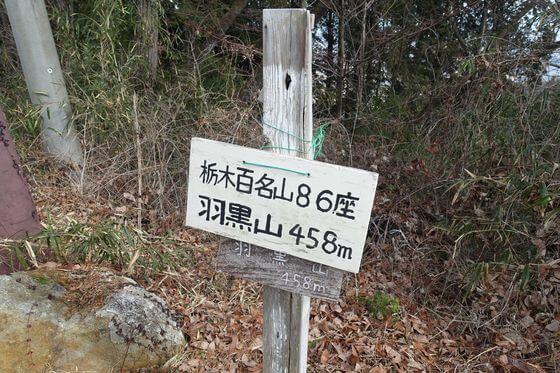 羽黒山 宇都宮 山頂