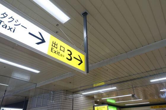 センター北駅 出口3