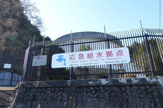 あきる野市戸倉浄水場