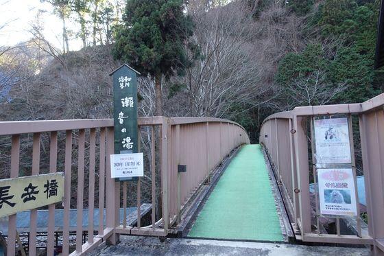 瀬音の湯 長岳橋