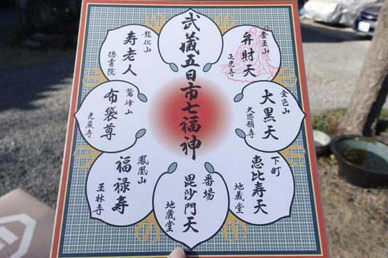 武蔵五日市七福神 色紙