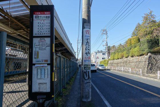 読売ランド駅前バス停