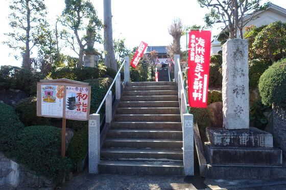 武州稲毛七福神 香林寺