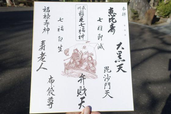 武州稲毛七福神 色紙