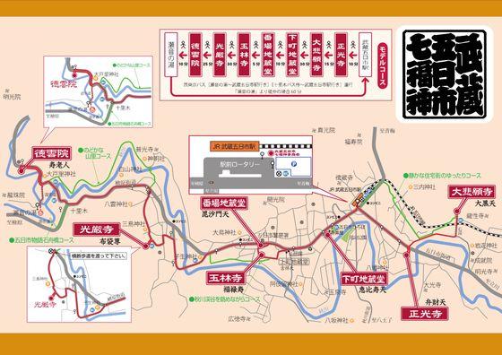 武蔵五日市七福神 地図