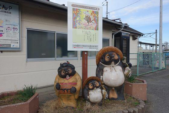 茂林寺前駅 タヌキ像