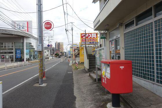 習志野藤崎郵便局