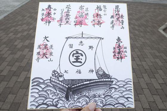 習志野七福神 色紙 完成