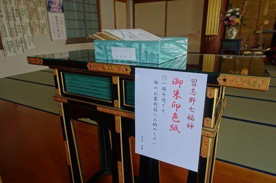 習志野七福神巡り 色紙
