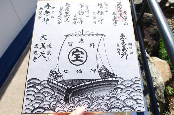 習志野七福神 色紙