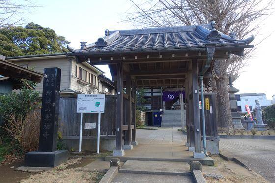 習志野七福神 東福寺