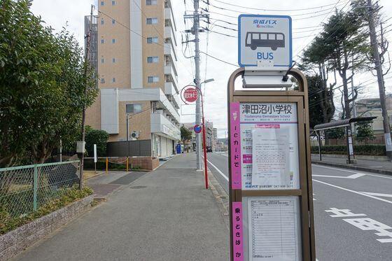 津田沼小学校バス停