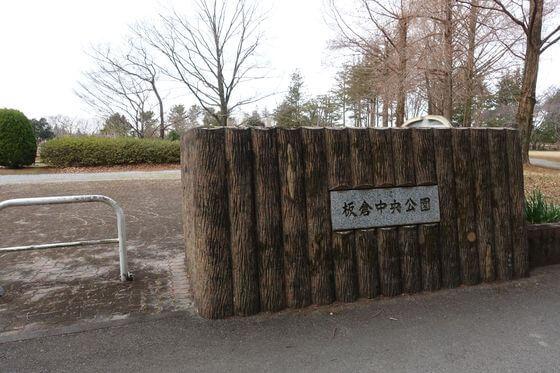 板倉中央公園