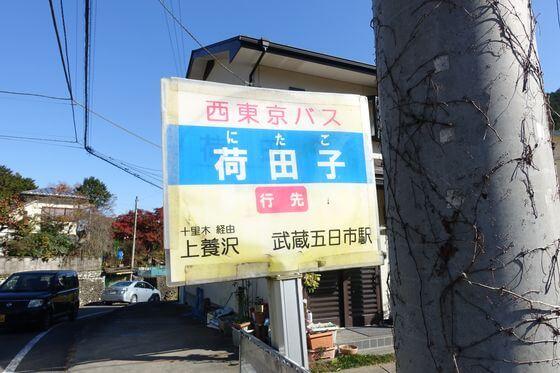 荷田子バス停