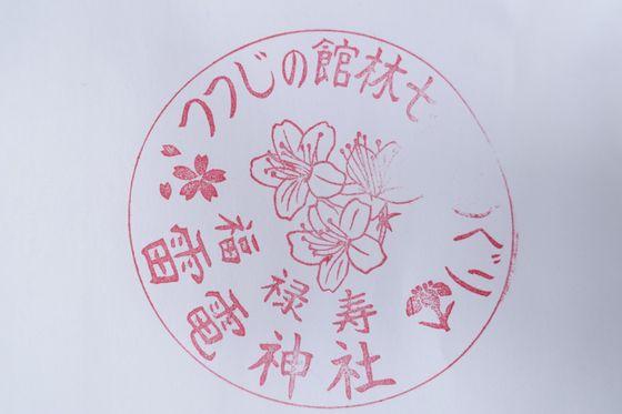 館林七福神 スタンプ 雷電神社
