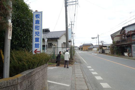 板倉町児童館