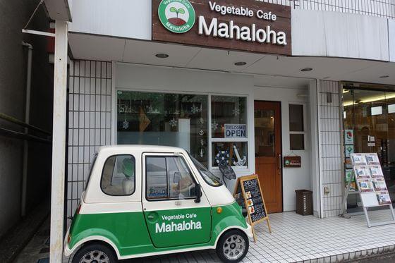 VegetableCafe Mahaloha
