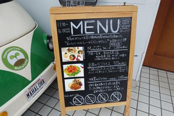 ベジタブル カフェ マハロハ