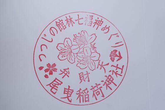 館林七福神 スタンプ 尾曳稲荷神社