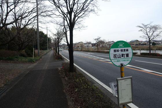 花山町東バス停