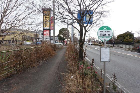 花山町西バス停