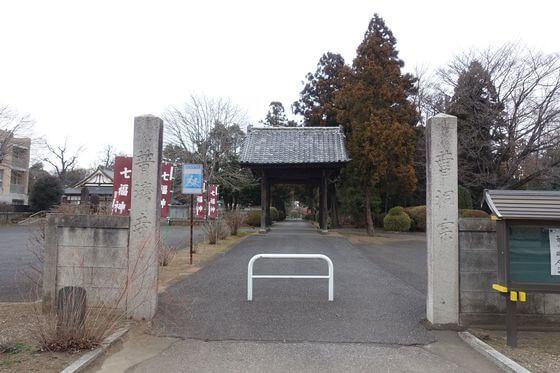 館林七福神 普済寺