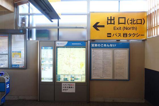 鶴巻温泉駅 北口