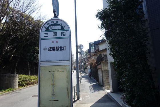 三園南バス停