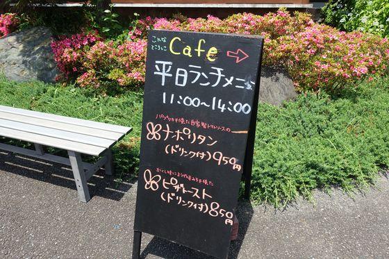 こんなところにCafe