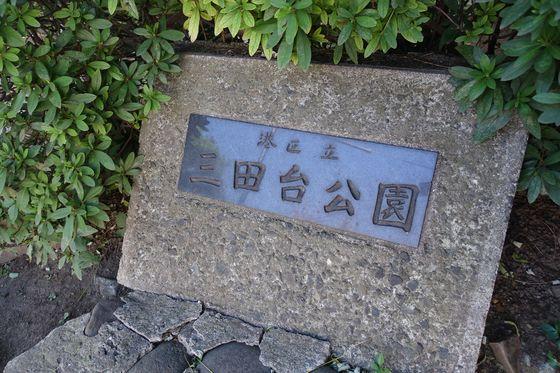 三田台公園 港区