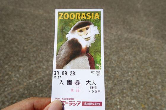 よこはま動物園ズーラシア 料金