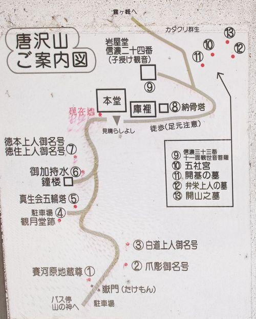阿弥陀寺 諏訪 境内図