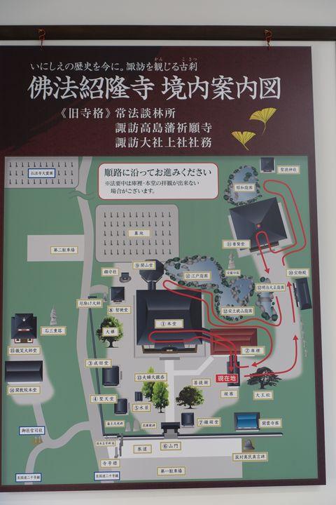 仏法紹隆寺 境内図
