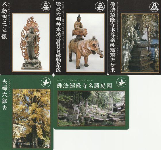 仏法紹隆寺 お寺カード