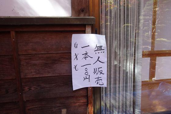 温泉寺 諏訪 無人販売