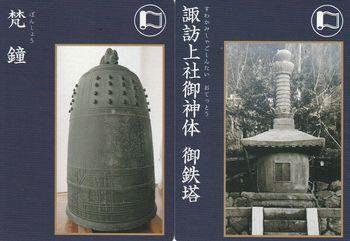 温泉寺 お寺カード