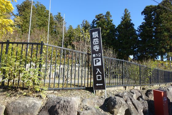 頼岳寺 駐車場