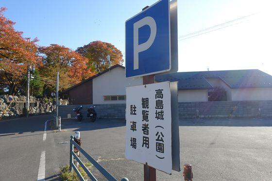 高島城 駐車場