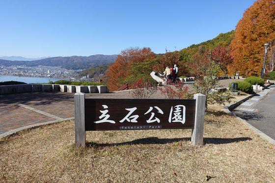 立石公園 諏訪