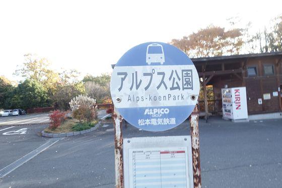 アルプス公園 松本 バス