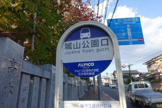 塩釜神社 松本市 バス
