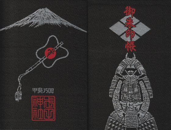 武田神社 御朱印帳