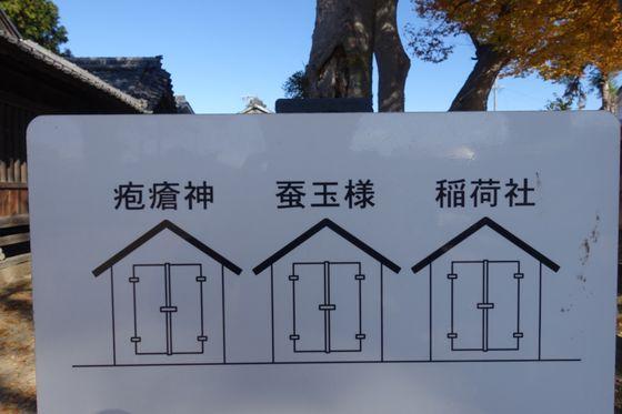 横田神社 松本市 摂社