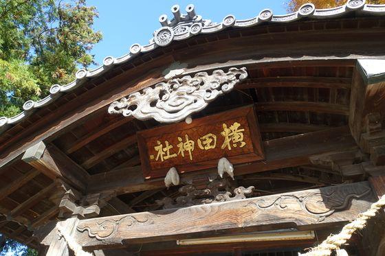 横田神社 松本市 ご利益