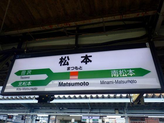 横田神社 松本市 アクセス