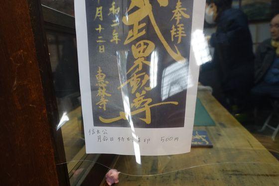 恵林寺 記念御朱印