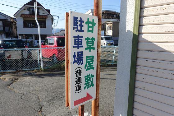 甘草屋敷 駐車場