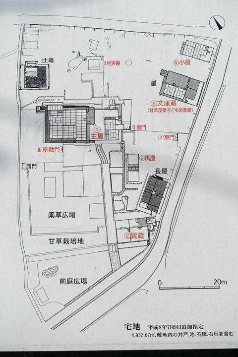 甘草屋敷 園内マップ
